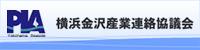 横浜金沢産業連絡協議会