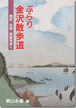 「ぶらり金沢散歩道」歴史・伝説・民話を歩く