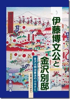 「伊藤博文公と金沢別邸」金沢は明治憲法のふるさと