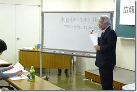 講義をおこなう芳野先生の写真