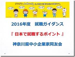 2017岩谷学園セミナーレジュメ表紙1_edited-2