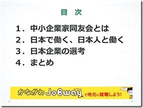 2017岩谷学園セミナーレジュメ表紙2_edited-1