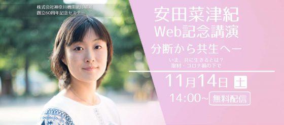 2020安田菜津紀記念講演宣伝バナー